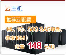 云主机:推荐云I配置(1核、1G、50G SAS硬盘、独享10M),最低仅需148元/月